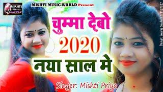 Chumma Debo Naya Saal Me 😘👈💃2020 Happy New Year Dancing DjMixed Dancewala Song Mishti Priya