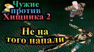 Прохождение Aliens versus Predator 2 (Чужие против Хищника 2) - часть 11 - Не на того напали