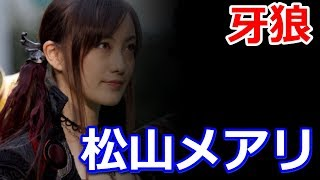 松山メアリ https://www.youtube.com/watch?v=zFija0zBnDE 【BD/DVD特典...