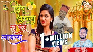 लिंबू कापला रस गलू लागला Video Song 2019  Limbu Kapla Video Song 2019   Shiva Mhatre   Girish Mhatre