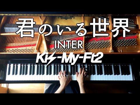 君のいる世界ーキスマイーKis-My-Ft2/ピアノ-Piano/CANACANA