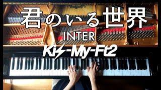 Kis-My-Ft2のINTERより君のいる世界を弾いてみた♪ Kis-My-Ft2 - The wor...