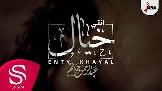 انتي خيال - عبدالرحمن حاتم ( حصرياً ) 2019