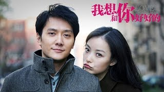 【电影 Film】我想和你好好的 | Love Will Tear Us Apart Engsub(冯绍峰 Feng Shaofeng,倪妮 Ni Ni)