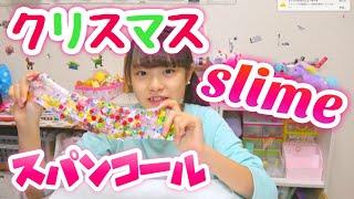 【🎁クリスマス🎄】スライム作っちゃお?! thumbnail