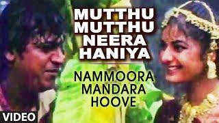 Mutthu Mutthu Neera Haniya Video Song I Nammoora Mandara Hoove I Shivraj Kumar, Ramesh Aravind