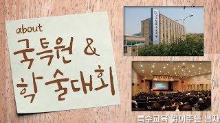[특읽남]특수교육학술대회&국립특수교육원