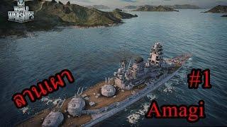 World of Warships : Amagi ลานเผา #1 [TH]