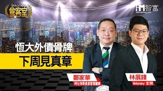 【iM會客室】恆大外債骨牌 下周見真章 (精華片段)
