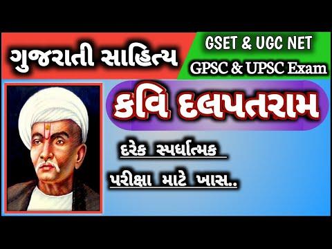 દલપતરામ  kavi Dalpatram no parichay  kavita poems in gujarati sahitya