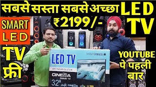 सबसे सस्ता LED TV 2199/-| CHEAPEST LED TV MARKET IN DELHI | HOME THEATRE , DJ SPEAKERS TOWER SPEAKER