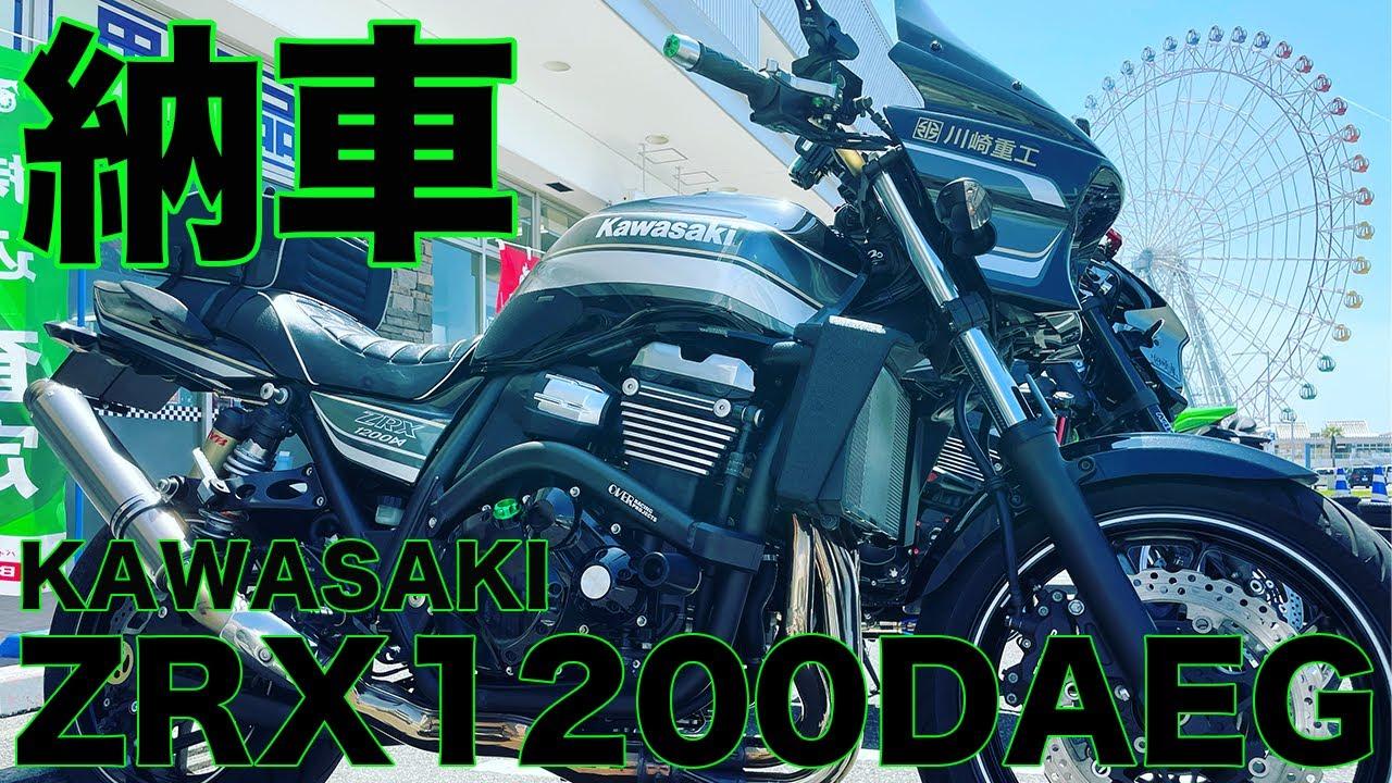 【モトブログ 】友人に納車されたダエグがカッコ良すぎた【Z900RS・ZRX1200DAEG】