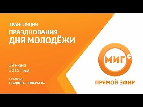 Прямая трансляция празднования дня молодёжи в городе Ноябрьск
