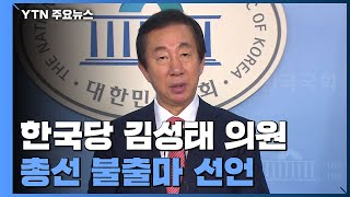김성태 불출마 선언...여권은 잇단 악재에 '진땀' / YTN