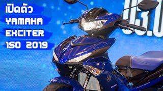Video เปิดตัว Yamaha Exciter 150 2019 เพิ่มฟีเจอร์เด็ดๆ มากกว่าเดิม!!! download MP3, 3GP, MP4, WEBM, AVI, FLV September 2018