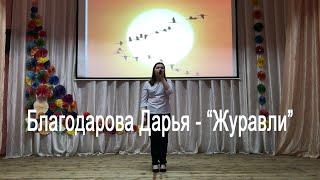 """Вокал. Солисты"". Благодарова Дарья - ""Журавли"" (16 лет)"