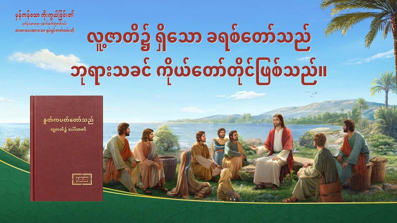 မှန်ကန်သော ကိုးကွယ်ခြင်း၏ နက်နဲသောအရာ - နောက်ဆက်တွဲဇာတ်လမ် - လူ့ဇာတိ၌ ရှိသော ခရစ်တော်သည် ဘုရားသခင် ကိုယ်တော်တိုင်ဖြစ်သည်။