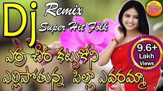 Erra Cheera Kattukoni Ellipothunna Pilla Dj Song | Dj Folk Songs | Private Dj Songs | Telugu Folk Dj