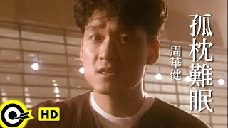 Baixar 周華健 Wakin Chau【孤枕難眠 Sleepless night alone】Official Music Video