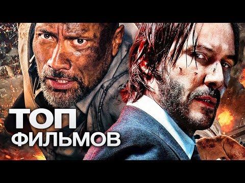ТОП-10 ЛУЧШИХ БОЕВИКОВ (2019) - Видео онлайн