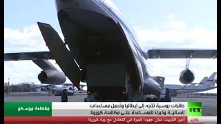 طائرات روسية إلى روما تحمل مساعدات وخبراء