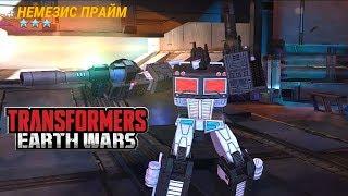 НЕМЕЗИС ПРАЙМ Transformers Earth Wars Обзор Десептикона