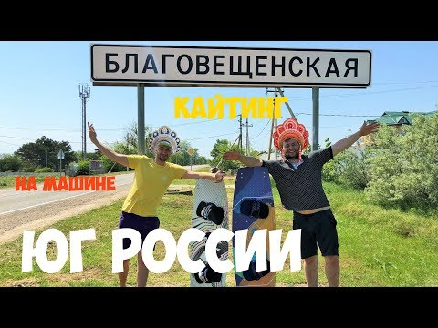 Из Москвы На Юг России на машине| Анапа и Благовещенская| Кайтинг в Благе| В пути 19 часов|