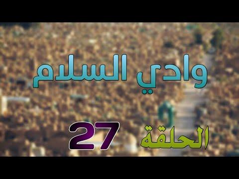 مسلسل وادي السلام الحلقة 27 السابعة والعشرين