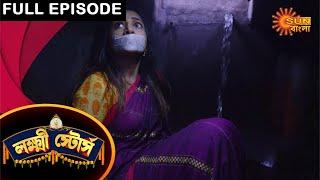 Laxmi Store - Full Episode 20 April 2021 Sun Bangla TV Serial Bengali Serial