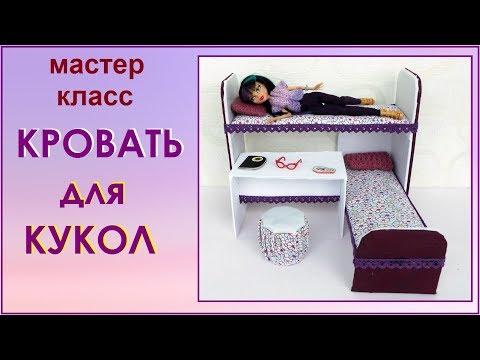 Сделай сам мебель для кукол видео анастасия с мастер класса