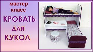 Мебель для кукол монстер хай. Двухъярусная кровать. мастер класс