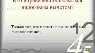 3-НДФЛ Вычеты.mp4