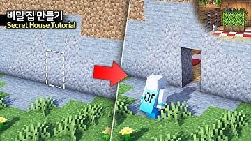 ⛏️ 마인크래프트 야생 건축 강좌 :: 🏡 비밀집 만들기 🤫 [Minecraft Secret House Build Tutorial]