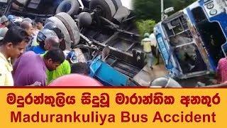 Madurankuliya Bus Accident - මදුරන්කුලිය සිදුවූ මාරාන්තික අනතුර