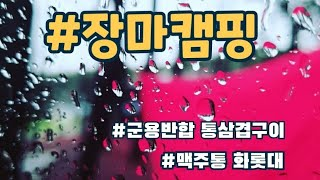 장항오토캠핑장/하비타프와 자동텐트조합/우중캠핑/계속~먹방/(feat.막내아들)/숲캠핑/바다뷰캠핑장