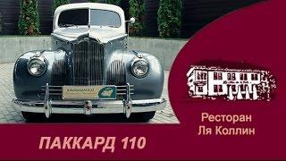 рассказ Packard 110 Coupe