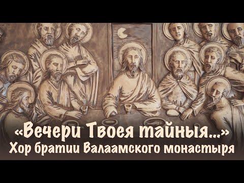 «Вечери Твоея тайныя…» | Хор братии Валаамского монастыря