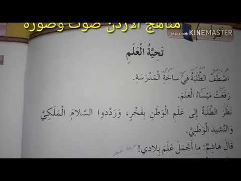 الصف الثاني اللغة العربية درس تحية العلم Youtube