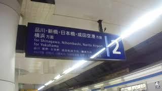 京急空港線 羽田空港国内線ターミナル駅 1番線発車案内