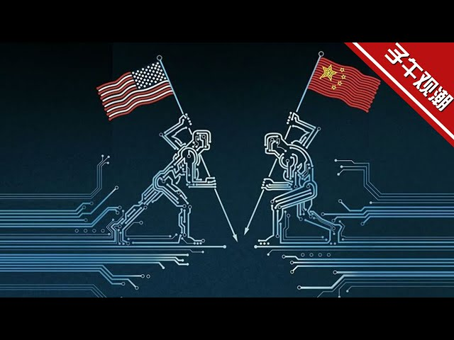 """【子午观潮】美国的""""创新和竞争"""" 为何处处瞄准中国?"""