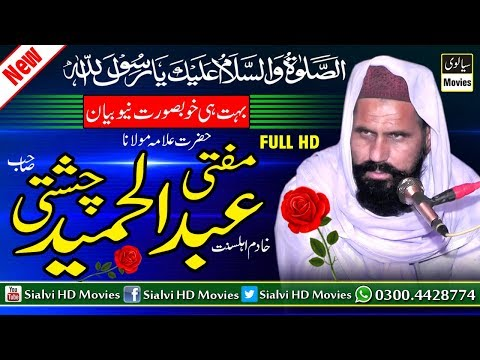 Hazart Allama Mufti Abdul Hameed Chishti Shab Beautiful Latest New Bayan 2018 REC Sialvi HD Movies