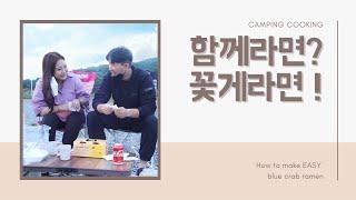 [vlog] 대구 칠곡 취사가능 캠핑장, 캠핑요리, 꽃…