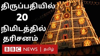 திருப்பதி இன்று எப்படி இருக்கிறது தெரியுமா? | Tirupathi temple
