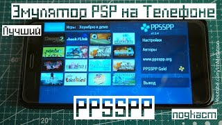 PPSSPP - лучший Эмулятор PSP для Android - подкаст
