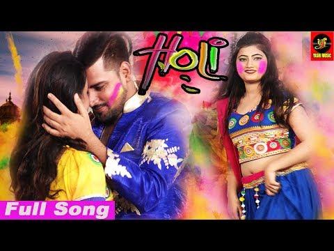 (2018) का सुपरहिट होली VIDEO SONG - Rakesh Mishra - Holi Ayee Hole Hole - Bhojpuri Holi Songs
