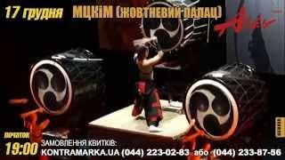 АФИША КИЕВ - Шоу японских барабанщиков ASKA в Киеве 17.12.2014