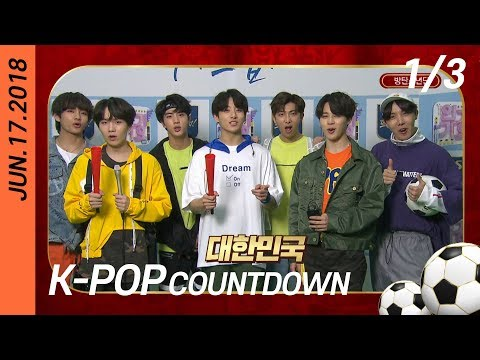 [FULL] SBS K-POP Countdown (1/3) | EP962 (20180617) | BLACKPINK, SHINee, Wanna One, AOA