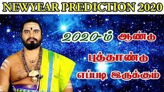 New Year Rasi Palan 2020 In Tamil New year prediction 2020 Puthandu Rasi Palan 2020
