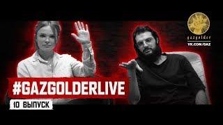#GazgolderLive — 10 выпуск