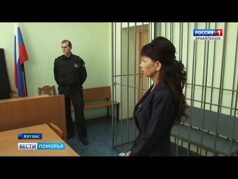 В Котласе огласили приговор по уголовному делу в отношении бывшей главы Котласского района